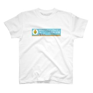 おぢやクラインガルテンふれあいの里 T-shirts