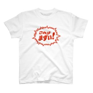 これはまずい!  T-shirts