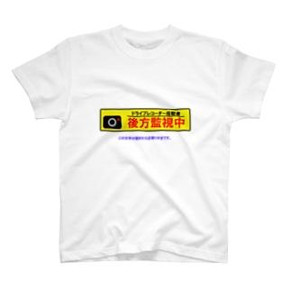 後方監視カメラ搭載者 T-shirts