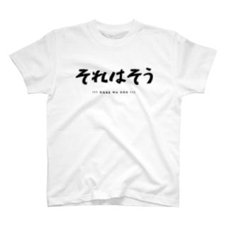 それはそうTee / 薄色ボディ用 T-shirts