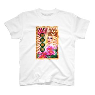 チャイナみ〜 T-shirts