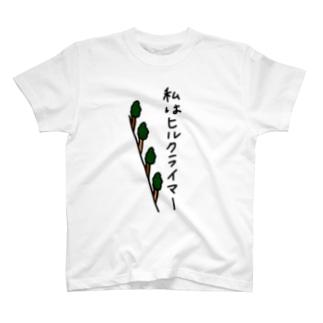 私はヒルクライマー T-shirts