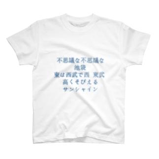 ビックカメラ 池袋ver. T-shirts