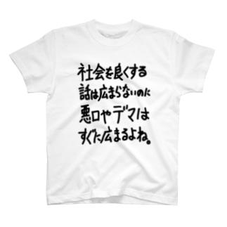 「社会をよくする話は広まらないのに」看板ネタTシャツその21黒字 T-shirts