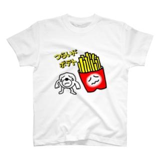 つらいドポテト T-shirts
