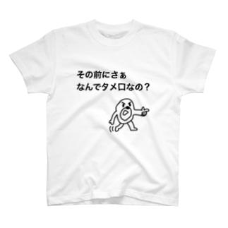 タメ口ゆるさないマン T-shirts