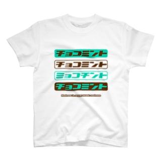 チョコミント・スプーナリズム T-shirts