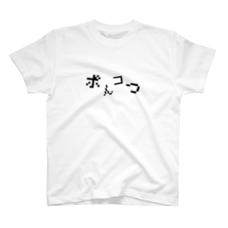 COCO+のポンコツ T-shirts