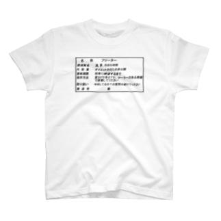フリーターTシャツ T-shirts