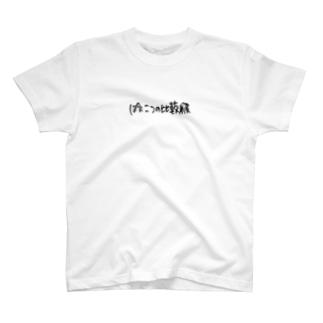ぽんこつの比較級Tシャツ T-shirts