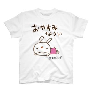 エストループキャラクターのてるてるうさぎ おやすみT T-shirts