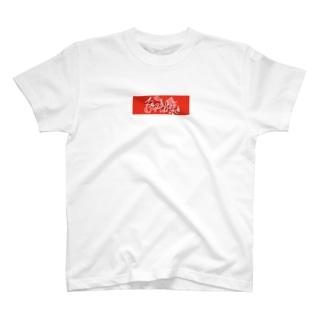 しぇしぇしぇ委員会 T-shirts