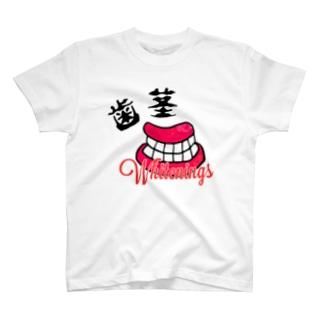歯茎WhiteningsTシャツ T-shirts