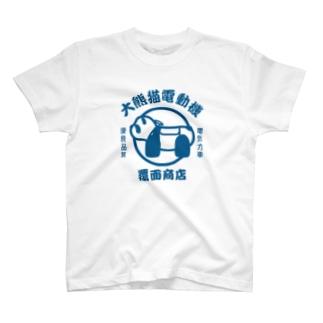 大熊猫電動機 T-shirts