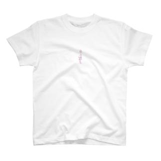 ホス狂え T-shirts