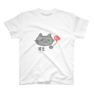 こはくさん/すき T-shirts