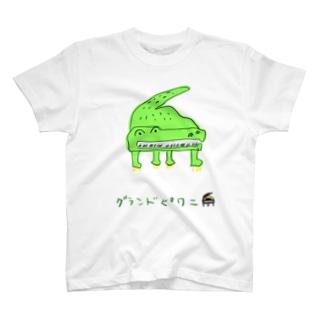 グランドピワニ with グランドピアノ T-shirts
