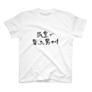 筑豊で育った奴ら T-shirts