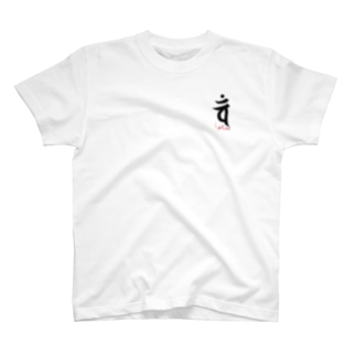 梵字T(バン)Santih-KA入り T-shirts