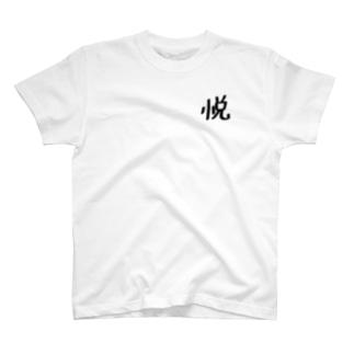 ひなたぼっこの小さく悦 T-shirts