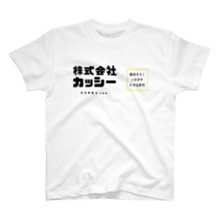 【公式グッズ】株式会社カッシー T-shirts