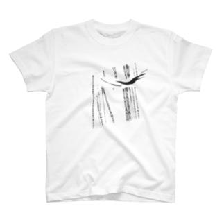 乗るたびに減る残額のひとときの光の文字を追い越して行く T-shirts