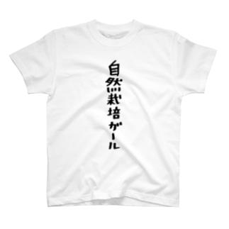 自然栽培シリーズ(特価) T-shirts