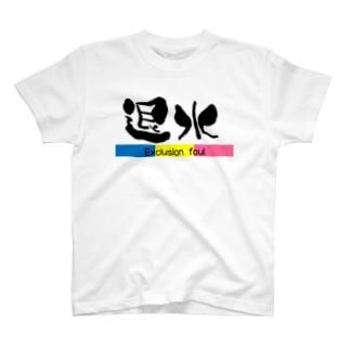 YUKIKAWA2020の退水 T-shirts