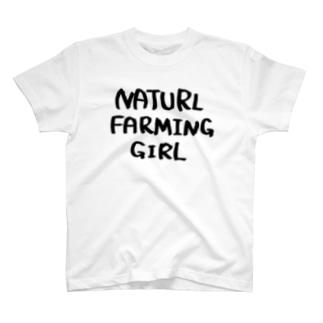 ひなたぼっこの自然栽培シリーズ(特価) T-shirts
