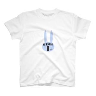 自主規制R18ウサギ T-shirts