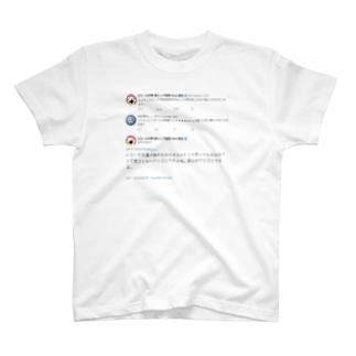 魚拓 T-shirts