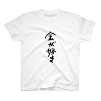 みんなの欲望 T-shirts