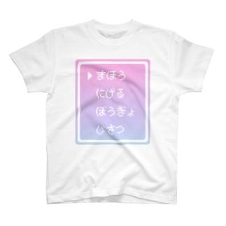 ▶まほう Pixel Command #ゆめかわ.ver T-shirts
