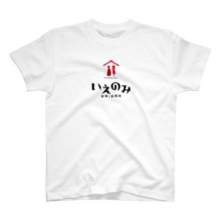旨肴・旨酒処「いえのみ」 T-shirts