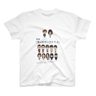 映画「俺は前世に恋をする」デフォルメきゃらくたーず T-shirts