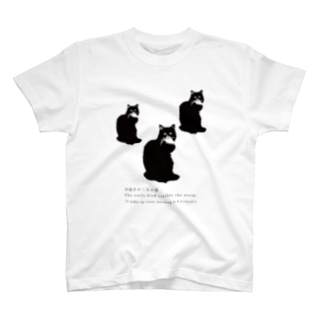 『早起きは三文の徳』って猫が言うもので。 T-shirts