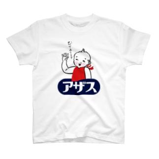 アザス シンプル版 T-shirts