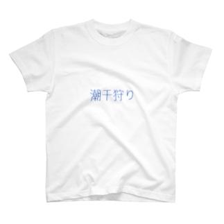 潮干狩りに行きませんか? T-shirts