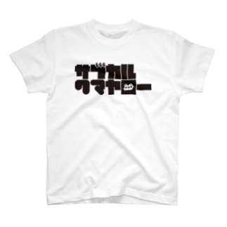 サブカルクマヤロー T-shirts