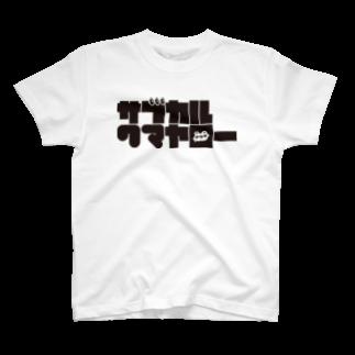 平行×HNNのサブカルクマヤロー T-shirts