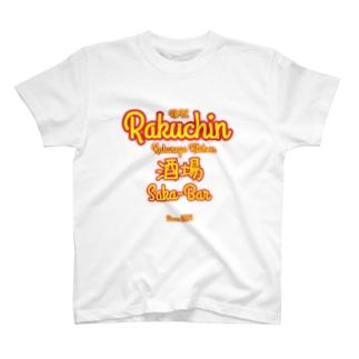 かくれがショップ 楽チン。の(全9色) とおる風味 デザイン T-shirts