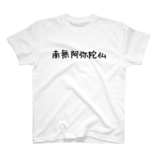 南無阿弥陀仏 T-shirts