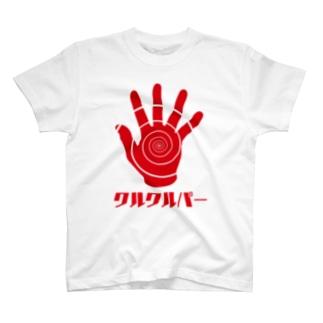 日本人のくるくる2 T-shirts