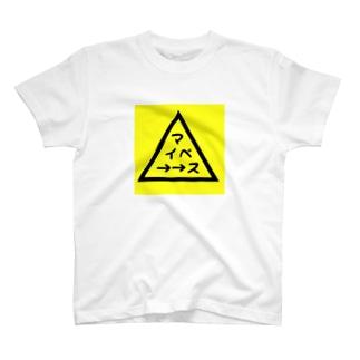 PaP➡︎Poco.a.Pocoのマイペースで行こう! T-shirts
