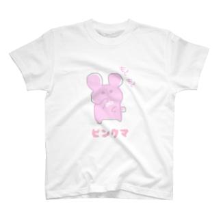 ピンクマ もぐもぐ T-shirts