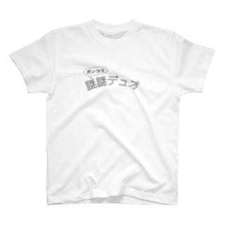 ポンコツ謎謎デュオ T-shirts