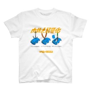 肉抜き軽量化 T-shirts
