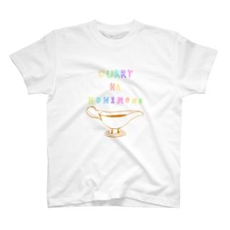 カリーは飲み物 T-shirts