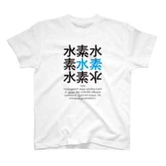素水素 T-shirts