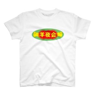 羊夜会 赤の2 T-Shirt